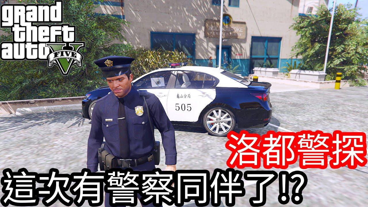 【Kim阿金】洛都警探#6 這次有警察同伴了!?《GTA 5 Mods》