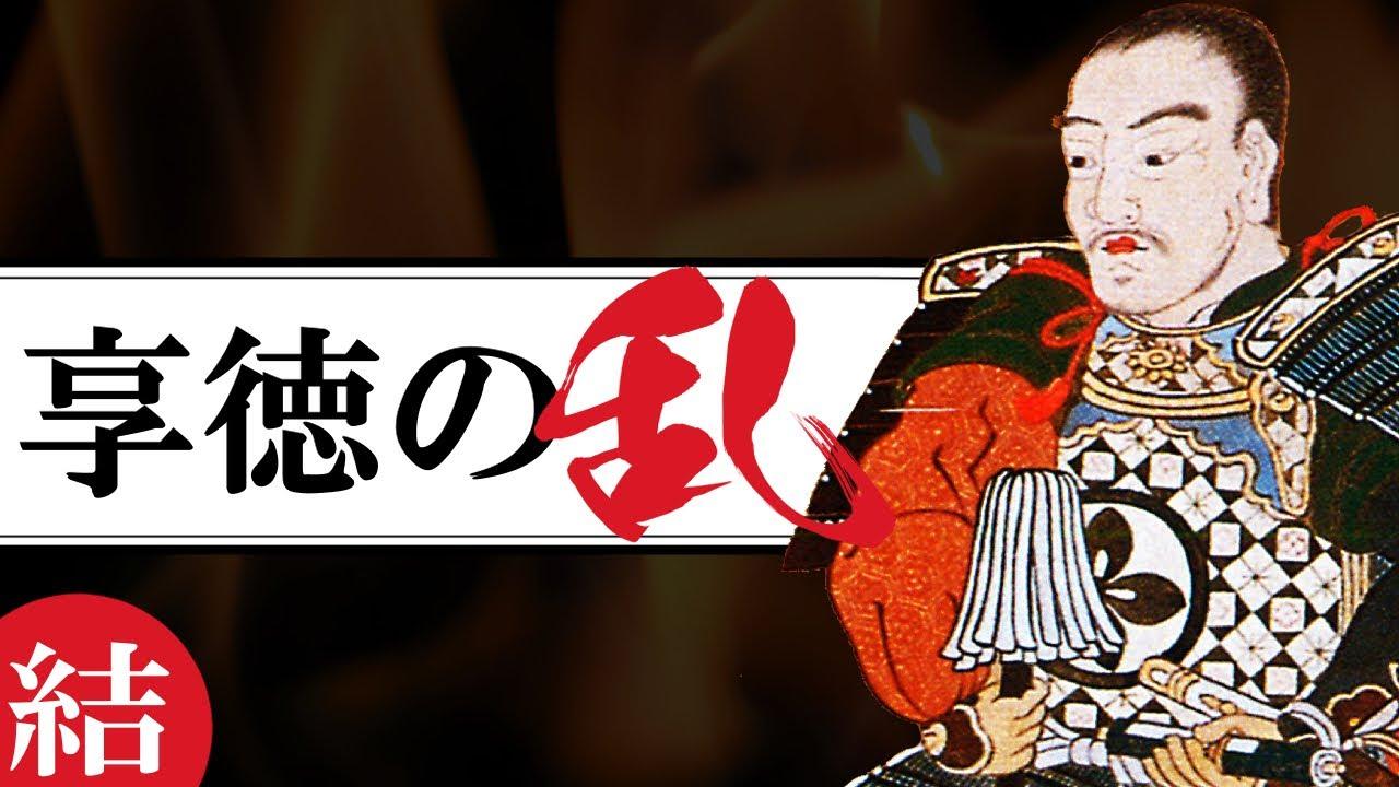 【室町時代】148.4 太田道灌と長尾景春の乱 -享徳の乱の終結-【日本史】