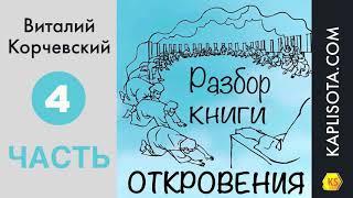 4. Разбор книги Откровения - Виталий Корчевский