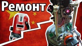Ремонт китайского лазенрного уровня. Как исправить расхождение лазеров