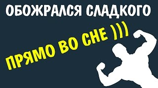 ОБЪЕЛСЯ СЛАДКОГО при похудении) НОЧЬЮ) Зомби-Лунатизм на диете