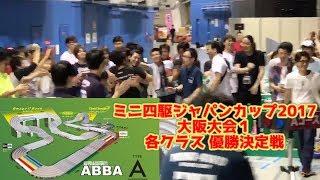 ミニ四駆 ジャパンカップ 2017 大阪大会1 各クラス優勝決定戦 thumbnail