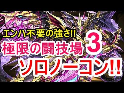 【パズドラ】極限の闘技場3 ソロノーコン‼(デスファリオン ...