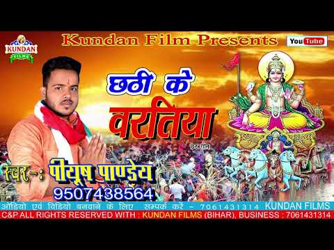 🙏🙏आ गईल छठी के बरतिया ...🙏🙏💐💐singer piyush pandey💐💐🙏🙏watch and subscribe my channel