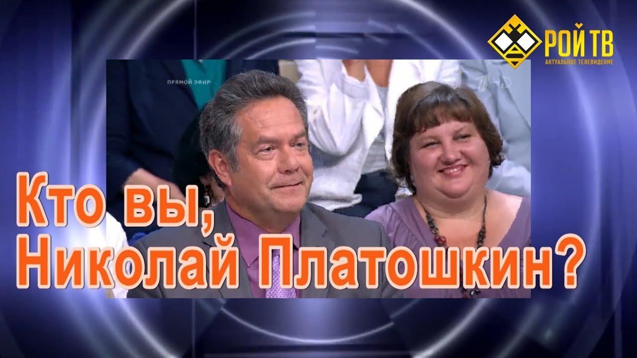 Кто вы, Николай Платошкин? - YouTube