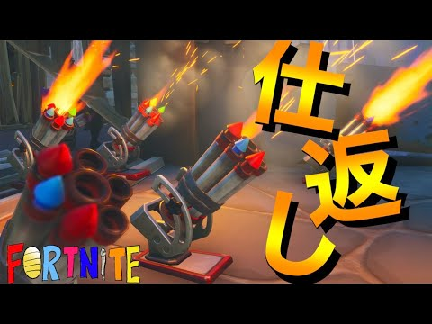 [Fortnite]綺麗な花火攻撃の仕返しがエグい!!!www