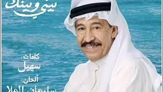 بيني و بينك - عبد الكريم عبد القادر