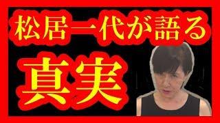 動画の説明 メダカの芸能通信、 今回の動画はこちら⇒【裏話】松居一代が...
