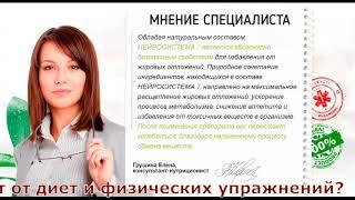 постер к видео Капсулы Для Похудения 7 Дней Отзывы