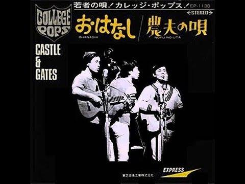 キャッスル&ゲイツ 『おはなし』 1969年