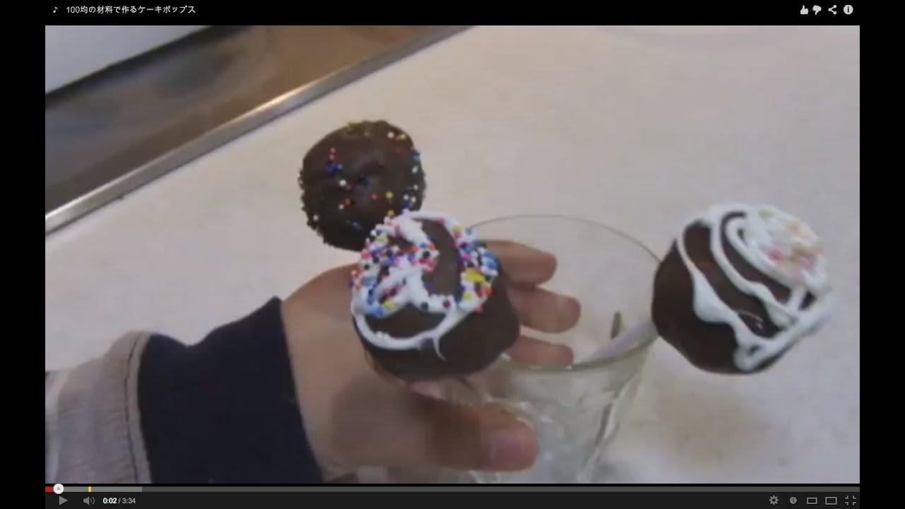 100均の材料で作るケーキポップス Youtube