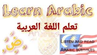 Learn Arabic|تعلم اللغة العربية|Arab Reportage in Malaysia|Belajar Bahasa Arab