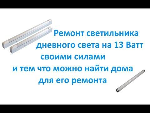 Ремонт светильника дневного света на 13 Ватт с ЭПРА