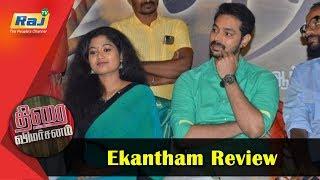 Ekantham – Thirai Vimarsanam