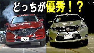 【マツダ 新型CX-5 vs  トヨタ ハリアー】衝突安全 どっちが優秀!?