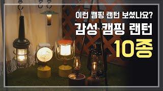 [캠핑탐구생활] 감성 캠핑 랜턴 10종 추천! (fea…