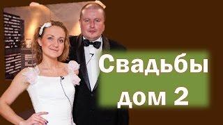Свадьбы телепроекта дом 2