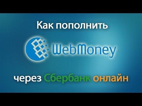 Как положить на вебмани через сбербанк онлайн