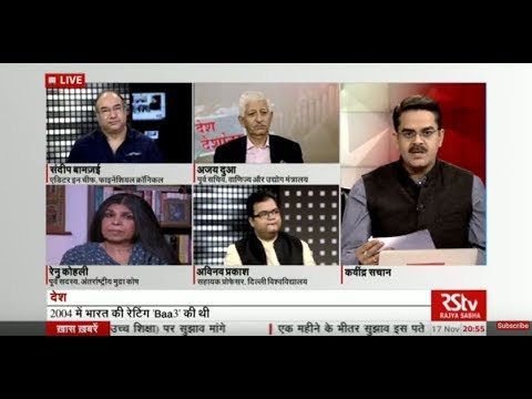 Desh Deshantar: Moodie's report on India