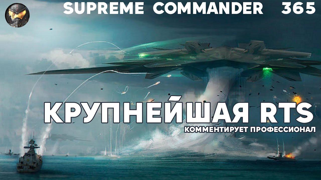 Массивная стратегия - Сетон тяжеловесный в Supreme Commander [365]