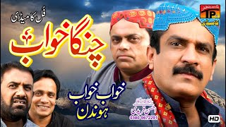 Changa Khawab | Akram Nizami | TP Comedy
