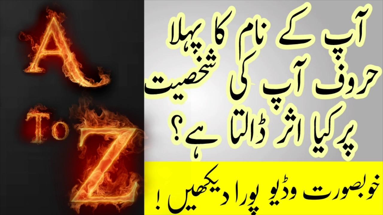 Urdu Teacher: Naam Ka Apki Shakhsiat Pe Kaise Asar Hota Hai