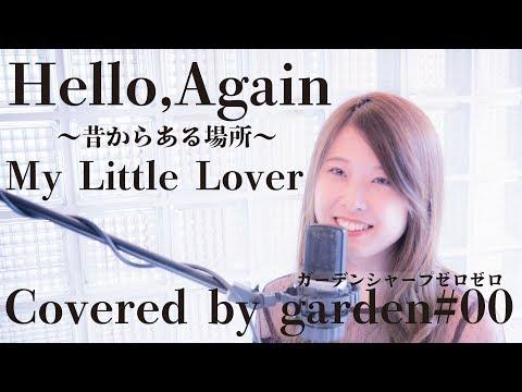 【女性が歌う】Hello,Again〜昔からある場所〜/My Little Lover(Covered by garden#00)