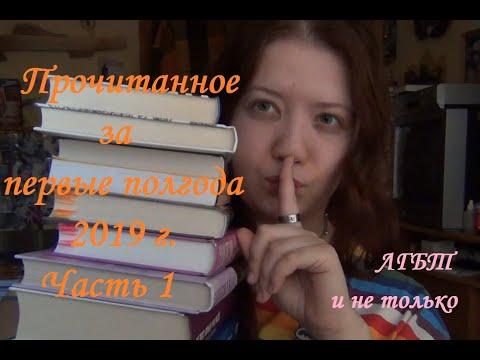 Книги с ЛГБТ тематикой и подростковые романы/прочитанное за полгода (часть 1)