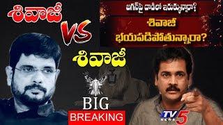 LIVE: Sivaji vs Sivaji | Big Debate with TV5 Murthy | Operation Garuda | Kodi Kathi | TV5 News Live