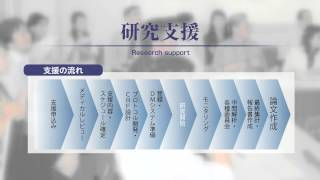 【神戸医療産業都市】臨床研究情報センター(TRI)