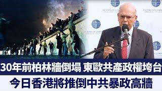 自由和專制在香港激烈交鋒 學者:自由將傳遍全中國|新唐人亞太電視|20191112