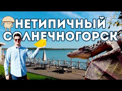 Солнечногорск: Сенеж, Сенешаль, Сыр, Парк-отель Солнечный