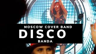 Хиты группы Ленинград - кавер группа DISCO BANDA 2018 , Москва