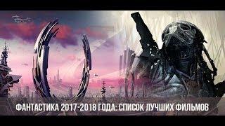 ТОП-5 ЛУЧШИХ ФАНТАСТИЧЕСКИХ ФИЛЬМОВ 2017-2018 года