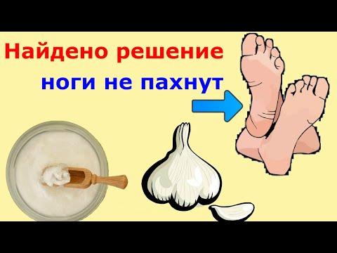 Избавиться от запаха пота от ног как избавиться в домашних условиях