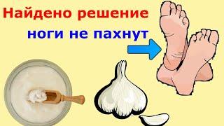 Запах ног как избавиться в домашних условиях Запах ног причины у мужчин и женщин