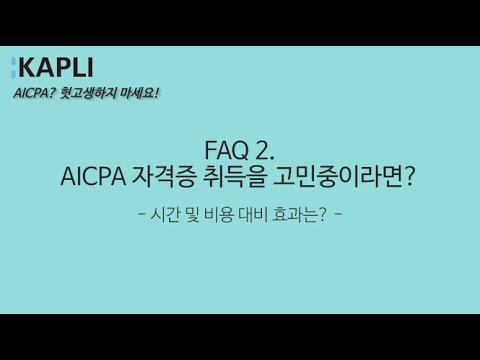 AICPA, 시간 및 비용 대비 효과는?
