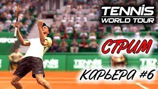 Прохождение Tennis World Tour - Карьера теннисиста #6
