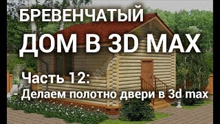 Полотно двери 3d max - Моделирование полотна двери в 3d max