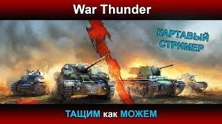 War Thunder - ТАЩИМ как МОЖЕМ | Паша Фриман