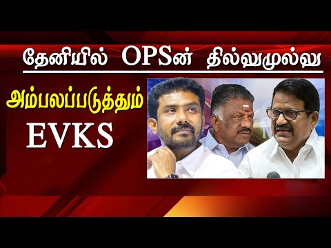theni election result 2019 live why DMK Alliance is losing to OPS son in theni constituency    Theni was the only constituency where the DMK Alliance is losing its ground,  however GVK Elangovan who is contesting against the son of O panneerselvam made a complaint against the election commission that the election commission is in favouring the BJP aiadmk Alliance.  The Theni Lok Sabha constituency in the state of Tamil Nadu went to polls on April 18 in the second phase of the 2019 general elections. Former Member of Parliament EVKS Elangovan of the Congress contested against O P Raveendranath Kumar of the All India Anna Dravida Munnetra Kazhagam (AIADMK) who is making his electoral debut. The Amma Makkal Munnetra Kazhagam (AMMK) fielded Thanga Tamil Selvan while the Makkal Needhi Maiam (MNM) was represented by S Radhakrishnan. The Bahujan Samaj Party (BSP) candidate was S Arumugam and the Naam Tamilar Katchi (NTK) candidate was Shagul Hameed.   theni constituency, theni lok sabha constituency, theni, theni election, theni election result 2019, theni election result 2019 live, theni election 2019 live, theni election result  for tamil news today news in tamil tamil news live latest tamil news tamil #tamilnewslive sun tv news sun news live sun news   Please Subscribe to red pix 24x7 https://goo.gl/bzRyDm  #tamilnewslive sun tv news sun news live sun news