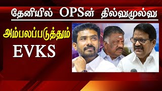 theni election result 2019 live why DMK Alliance is losing to OPS son in theni constituency
