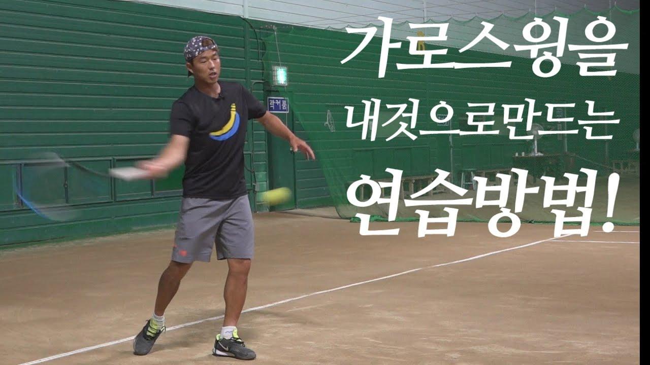테니스포핸드-가로스윙을 내것으로만들자!