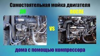 Самостоятельная мойка двигателя(В этом видео вы узнаете как с помощью обычного средства для мойки двигателя и компрессора в домашних услови..., 2015-07-11T10:53:38.000Z)