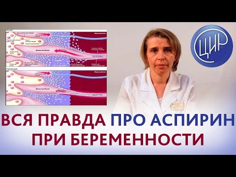 АСПИРИН при БЕРЕМЕННОСТИ. Механизм действия, показания и дозы аспирина при беременности