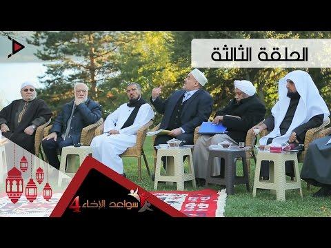 برنامج سواعد الإخاء 4 الحلقة 3
