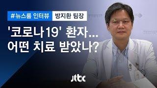 """[인터뷰] """"코로나19, 알려진 것보다 중증 아닌 듯 보여""""…방지환 중앙임상TF 팀장 (2020.02.13 / JTBC 뉴스룸)"""