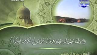 Gambar cover تلاوة لا توصف الشيخ محمد المحيسني سورة يوسف   mohamed mhisni surat youssef