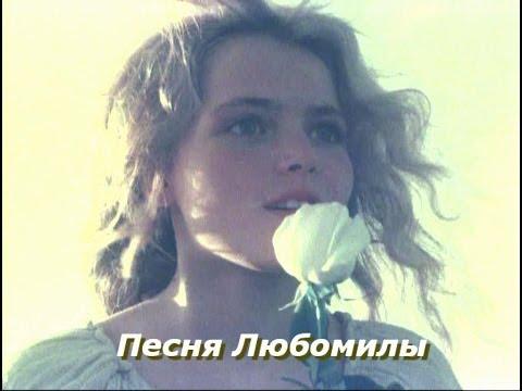 Песня Любомилы
