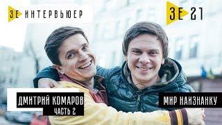 Дмитрий Комаров (Мир наизнанку). ЧАСТЬ 2. Зе Интервьюер. 19.12.2017